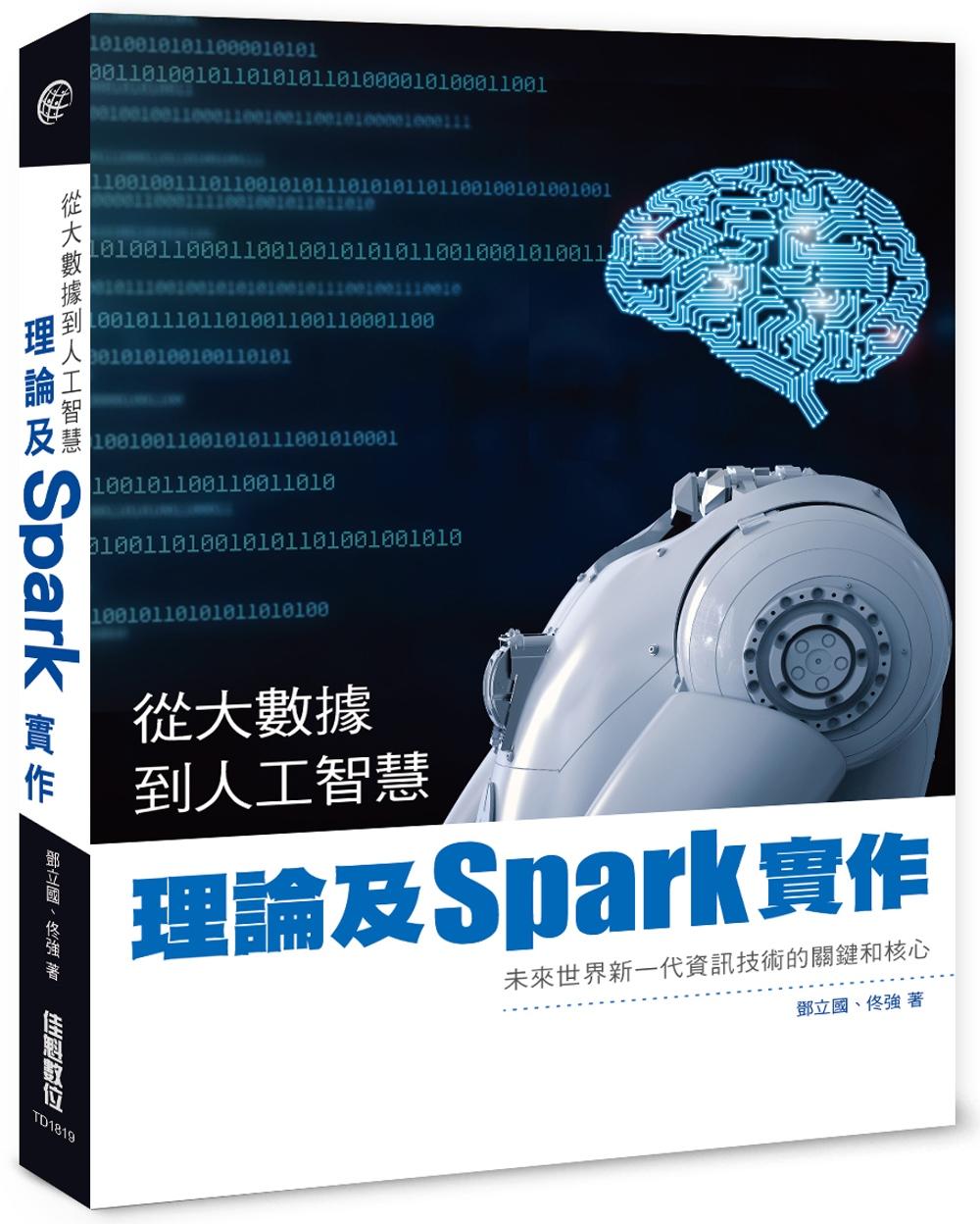 ◤博客來BOOKS◢ 暢銷書榜《推薦》從大數據到人工智慧:理論及Spark實作