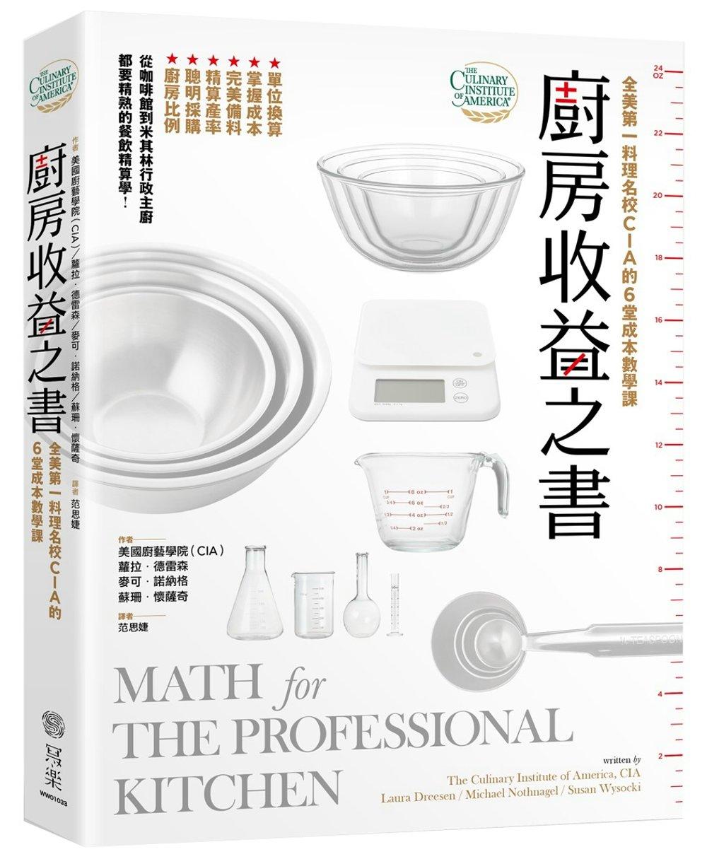 廚房收益之書:全美第一料理名校C.I.A.的6堂成本數學課,從咖啡館到米其林行政主廚都要精熟的餐飲精算學
