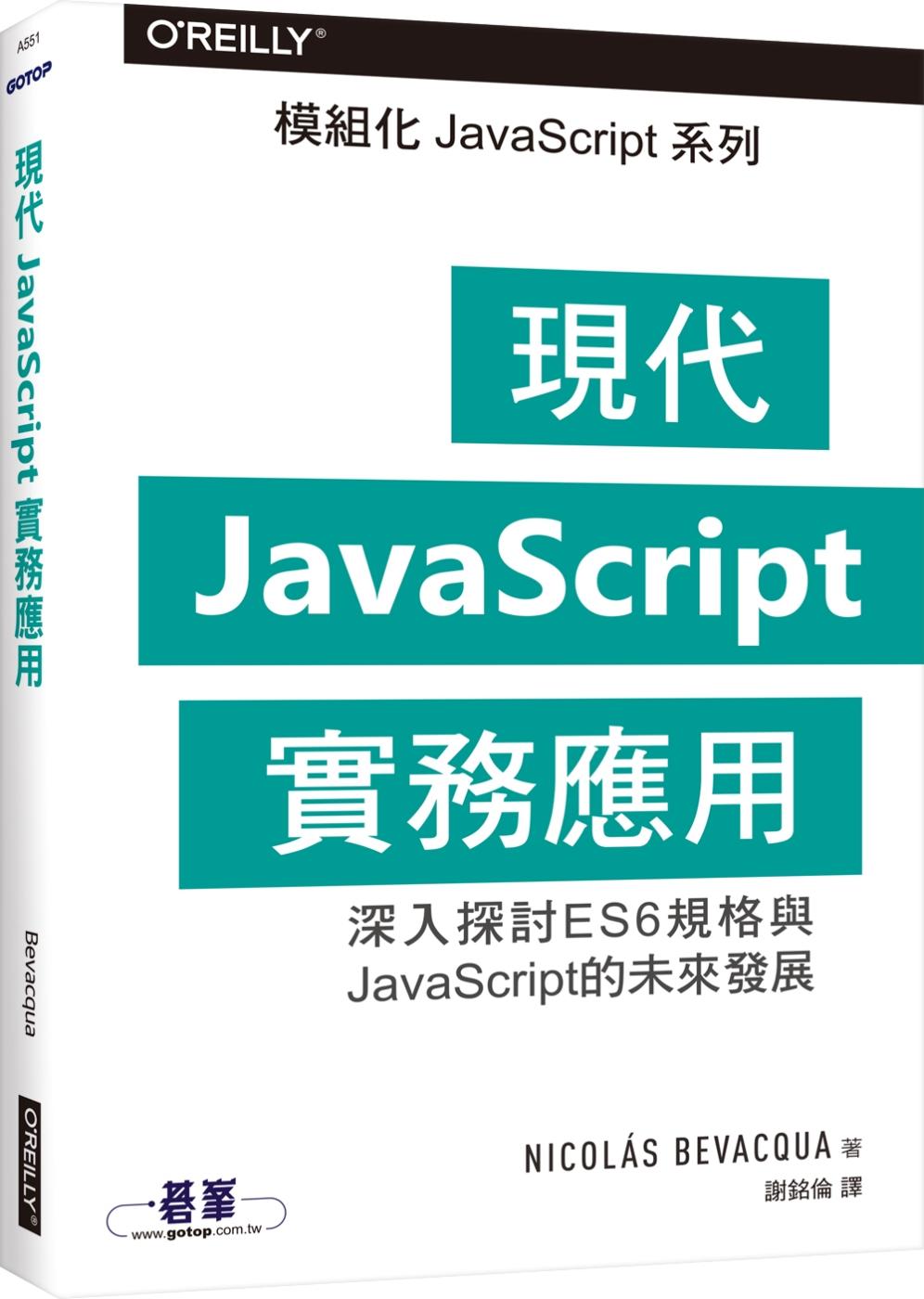 現代JavaSc...