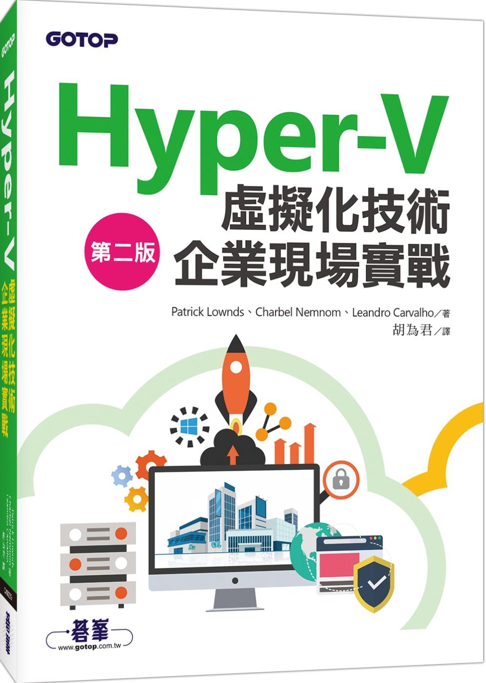 ◤博客來BOOKS◢ 暢銷書榜《推薦》Hyper-V虛擬化技術企業現場實戰(第二版)
