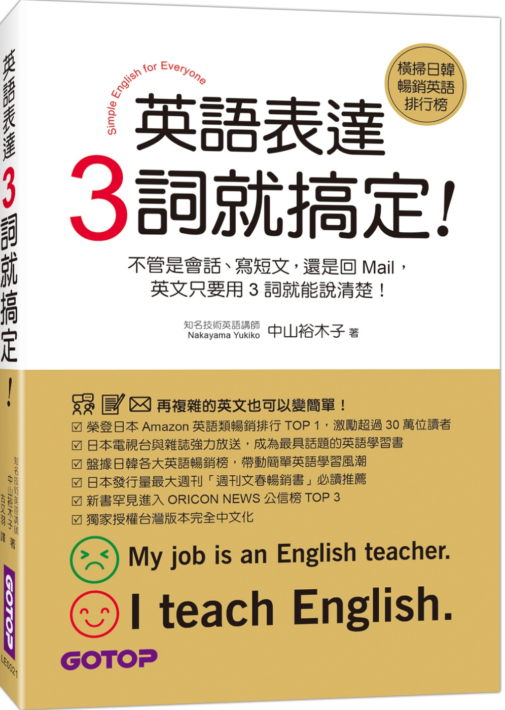 ◤博客來BOOKS◢ 暢銷書榜《推薦》英語表達,3詞就搞定!(會話、寫短文與回Mail都好用)