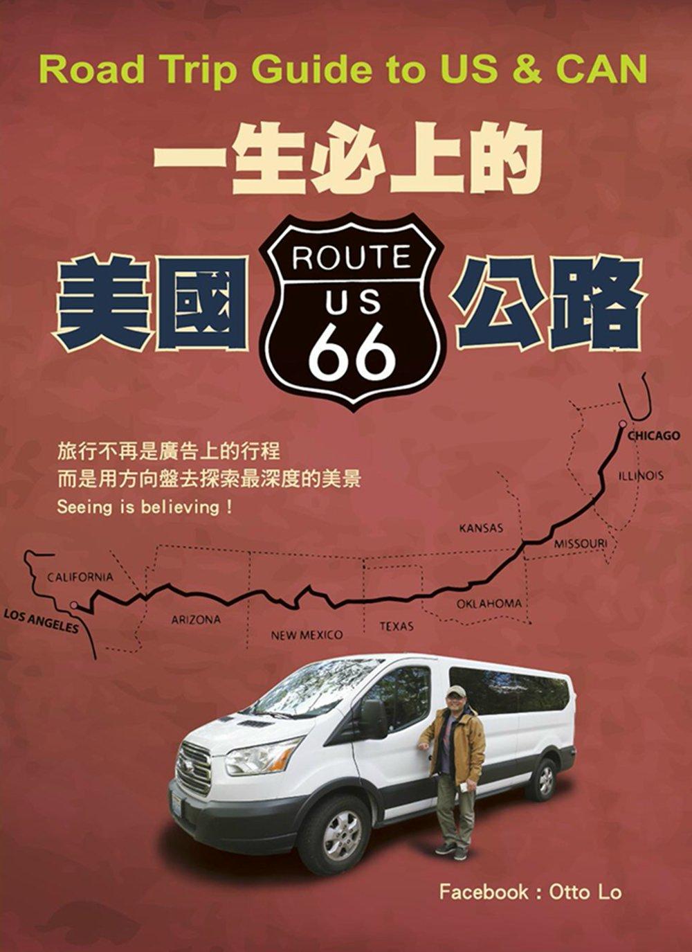 一生必上的美國66號公路
