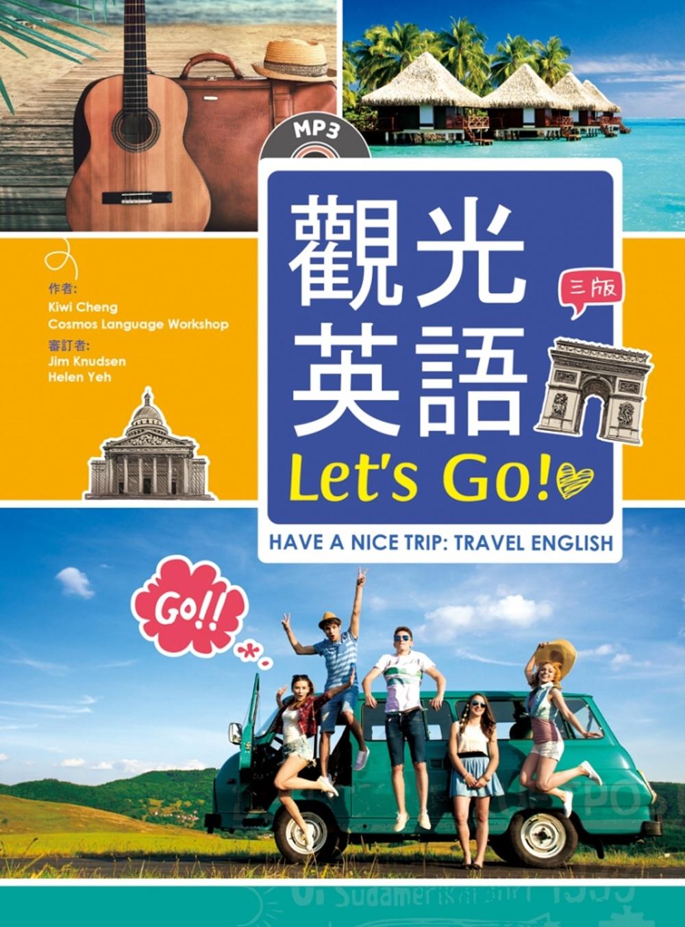 觀光英語Let's Go!【三版】(25K軟精裝+MP3)