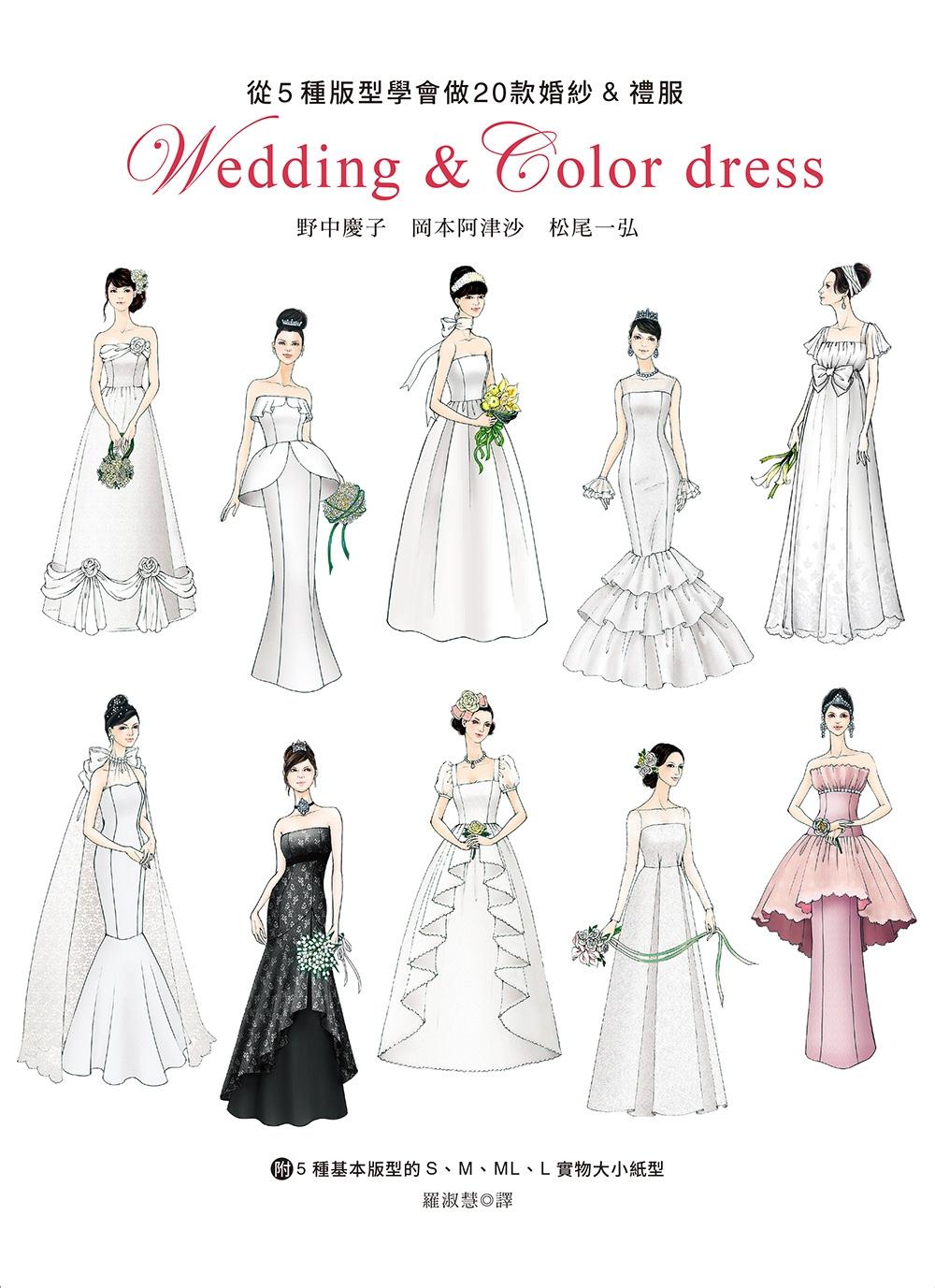 ◤博客來BOOKS◢ 暢銷書榜《推薦》從5種版型學會做20款婚紗&禮服:附5種基本版型的S.M.ML.L 實物大小紙型