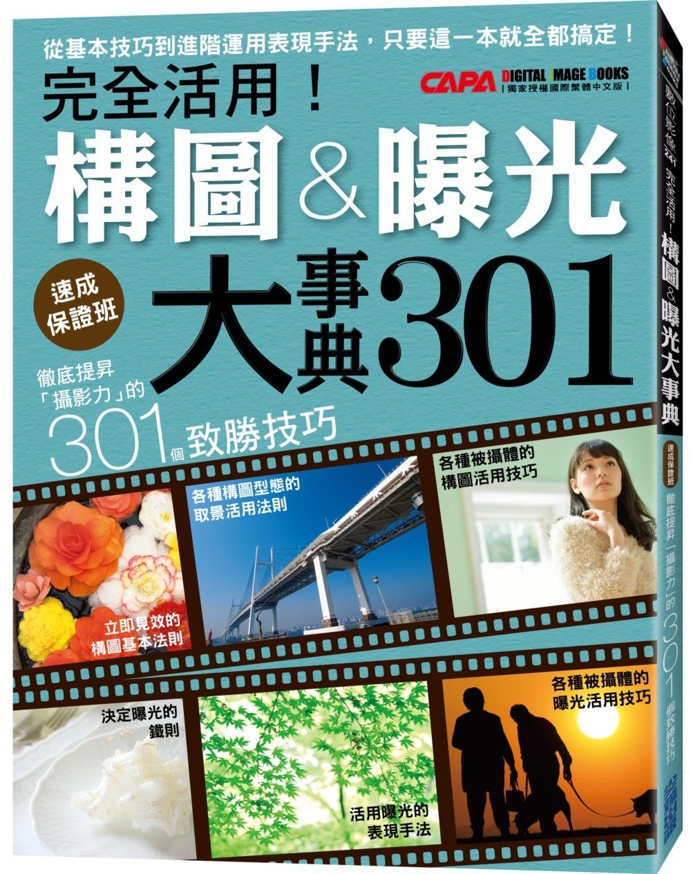 ◤博客來BOOKS◢ 暢銷書榜《推薦》徹底提昇「攝影力」的301個致勝技巧:完全活用!構圖曝光大事典