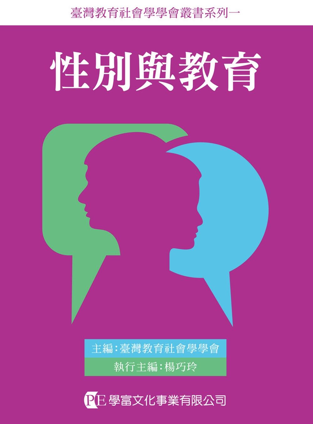 性別與教育:女性主義社會學的想像