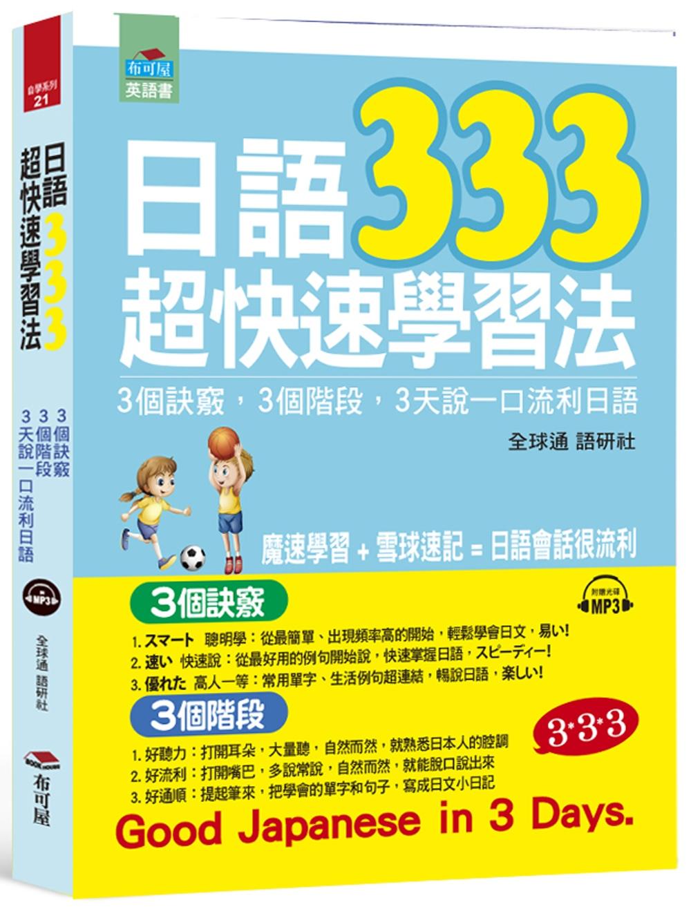 ◤博客來BOOKS◢ 暢銷書榜《推薦》日語333超快速學習法:3個訣竅,3個階段,3天說一口流利日語(附MP3)