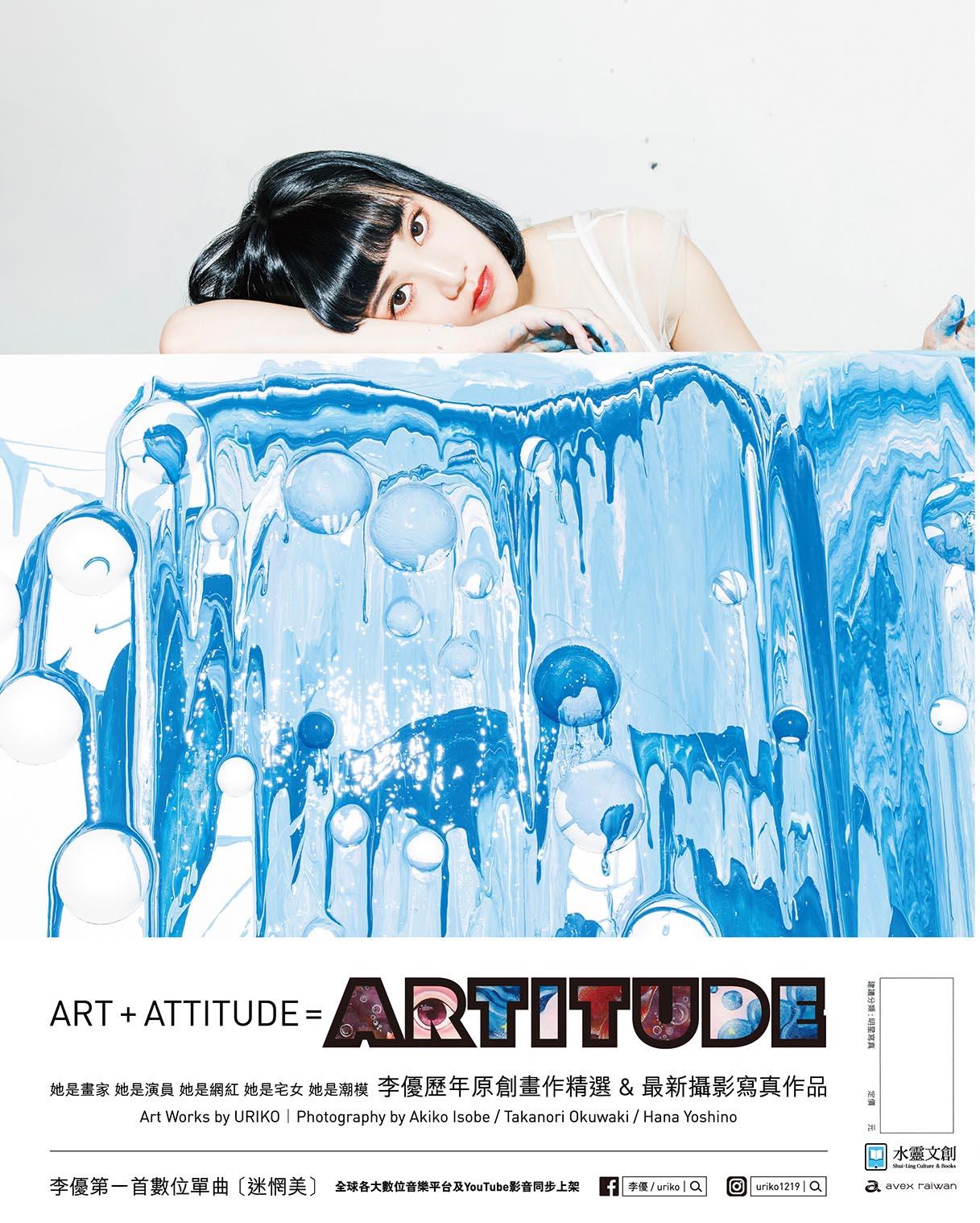 ◤博客來BOOKS◢ 暢銷書榜《推薦》ARTITUDE:李優Uriko首本寫真相冊(博客來親簽版)