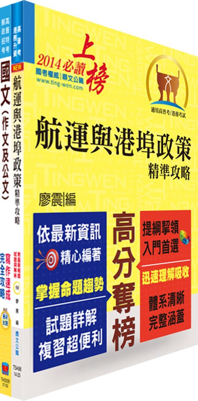 臺灣港務員級 航運管理 套書 贈題庫網帳號、雲端課程