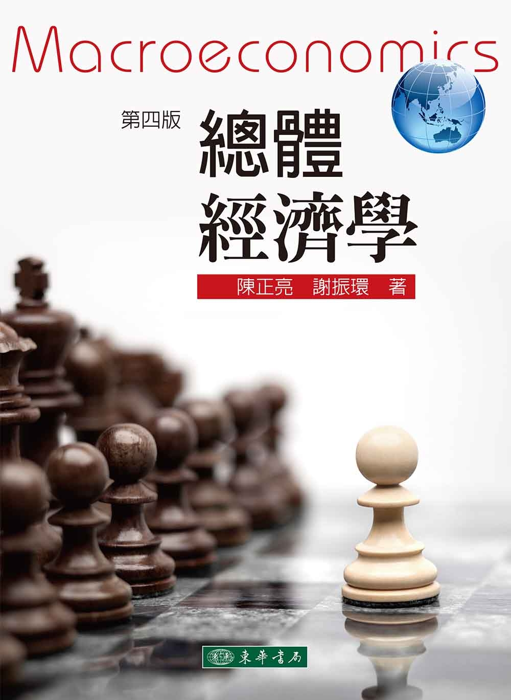 總體經濟學(四版)