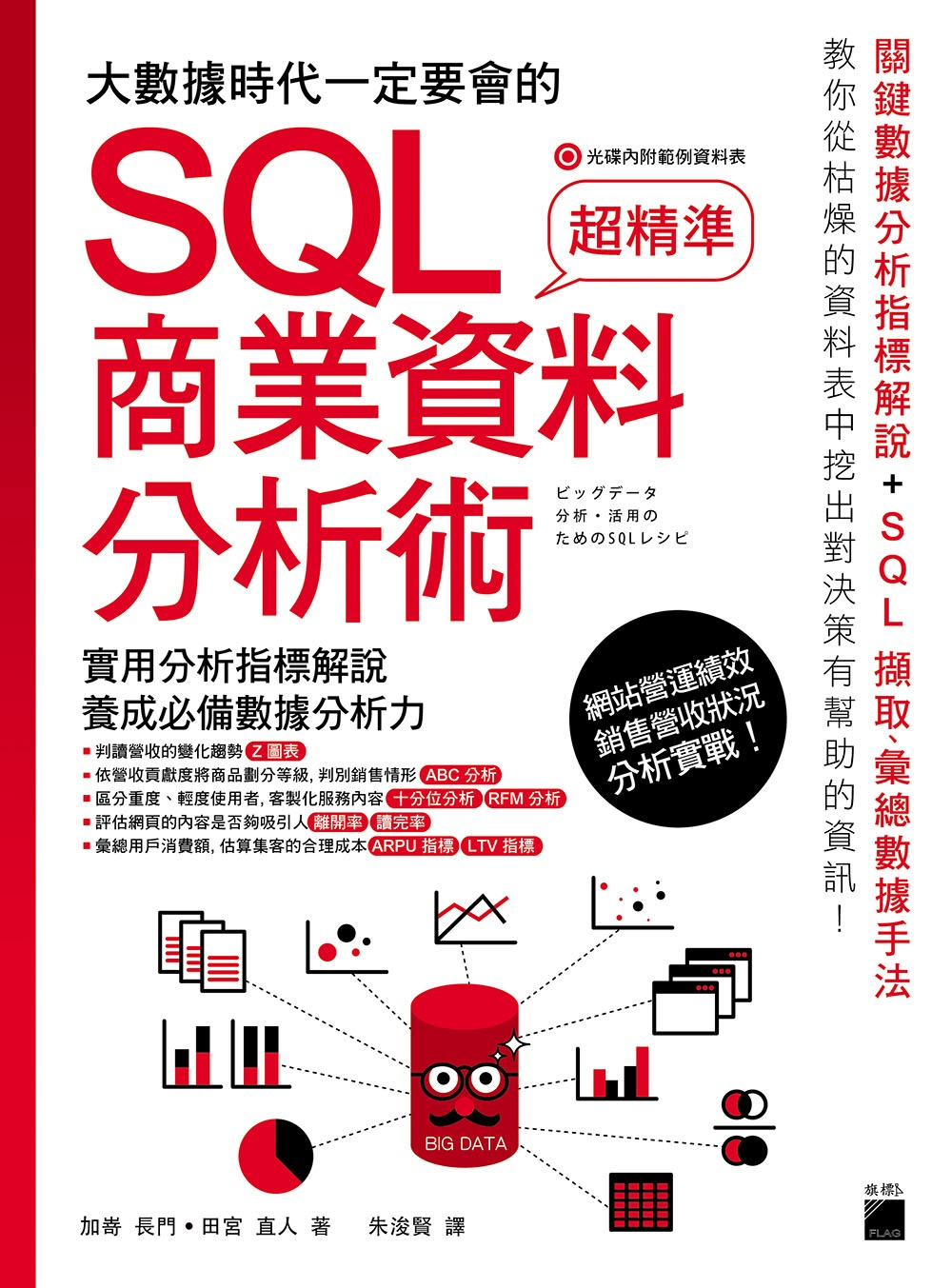 大數據時代一定要會的 SQL ...