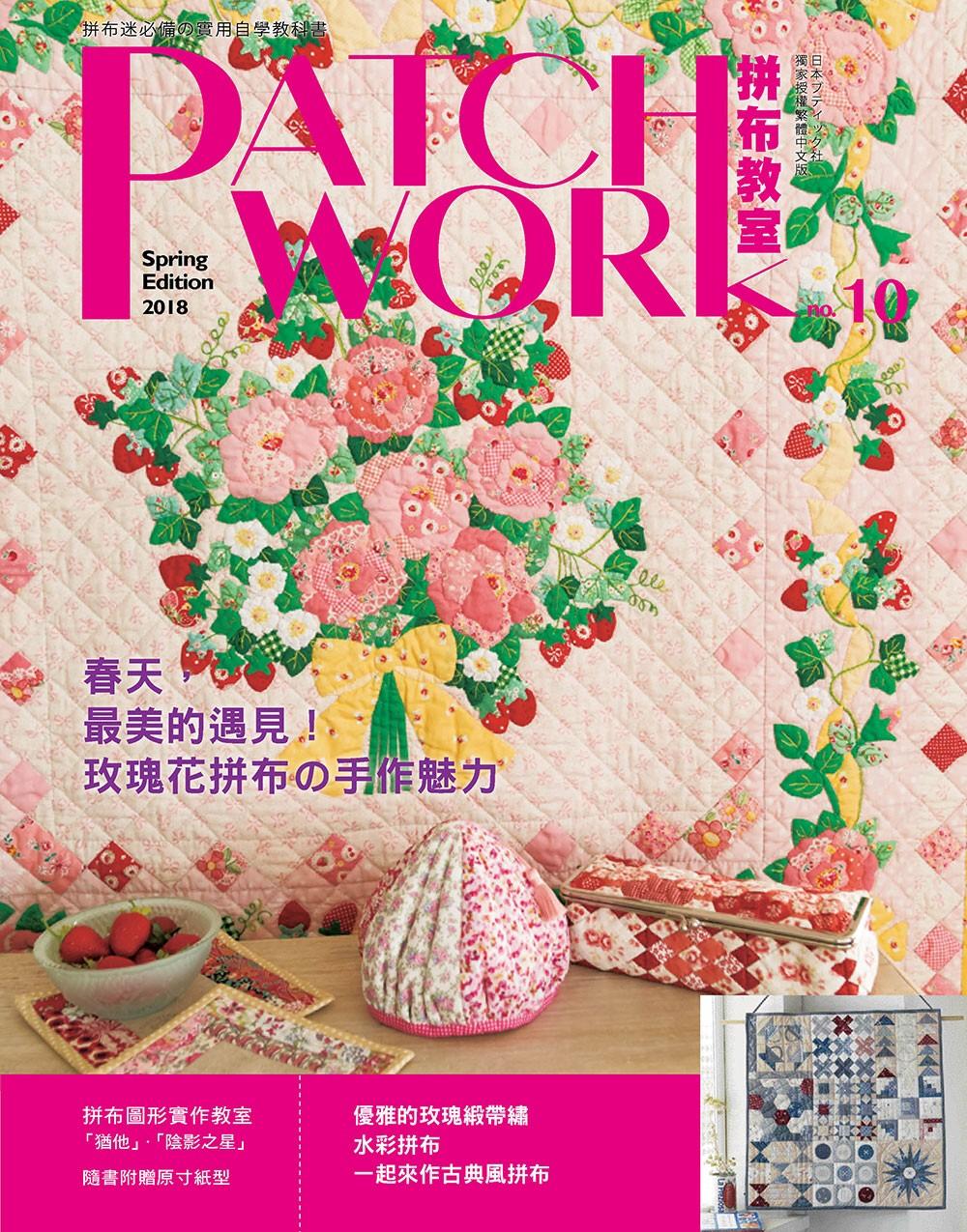 Patchwork拼布教室10:春天,最美的遇見!玫瑰花拼布的手作魅力 附贈原寸紙型 拼布圖案