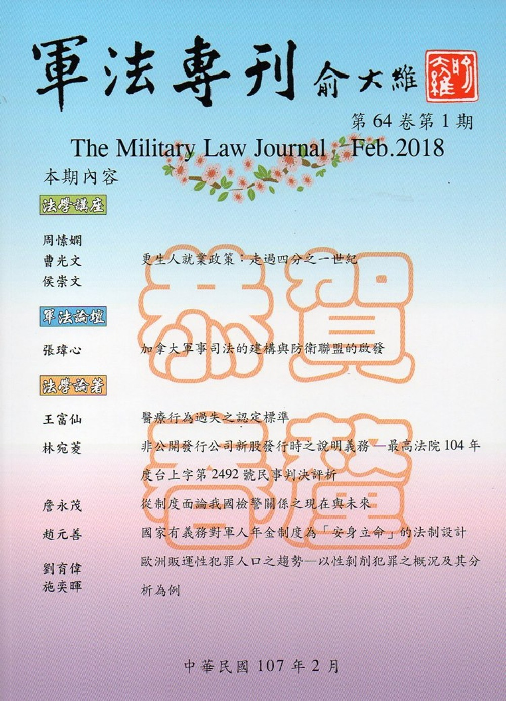 軍法專刊64卷1期-2018.02