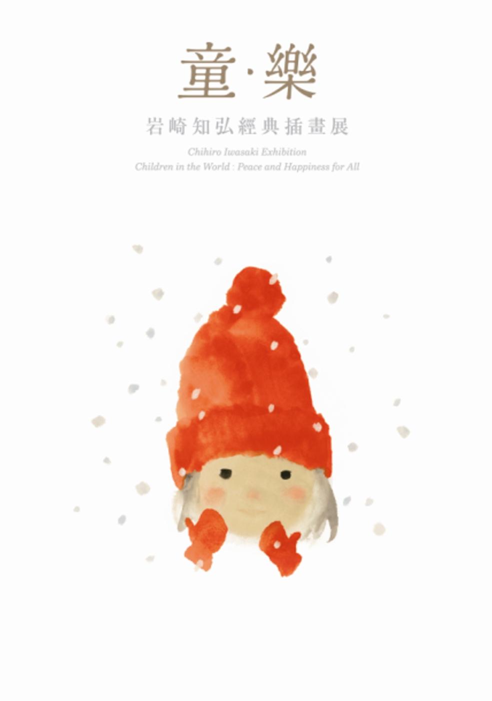 童‧樂:岩崎知弘經典插畫展展覽畫冊