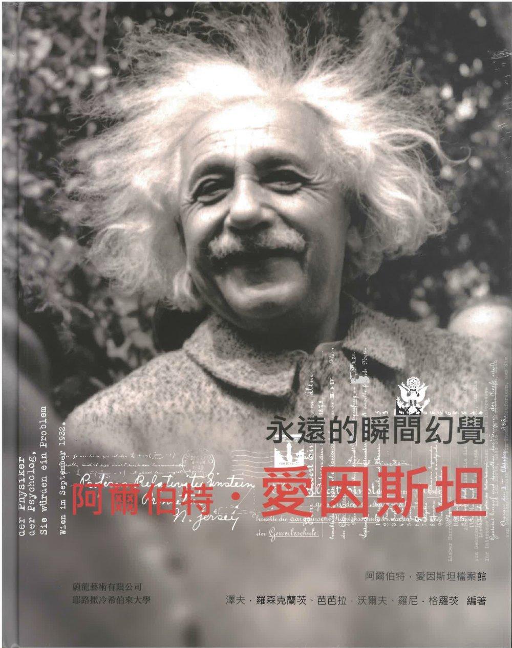 阿爾伯特‧愛因斯坦 永遠的瞬間幻覺
