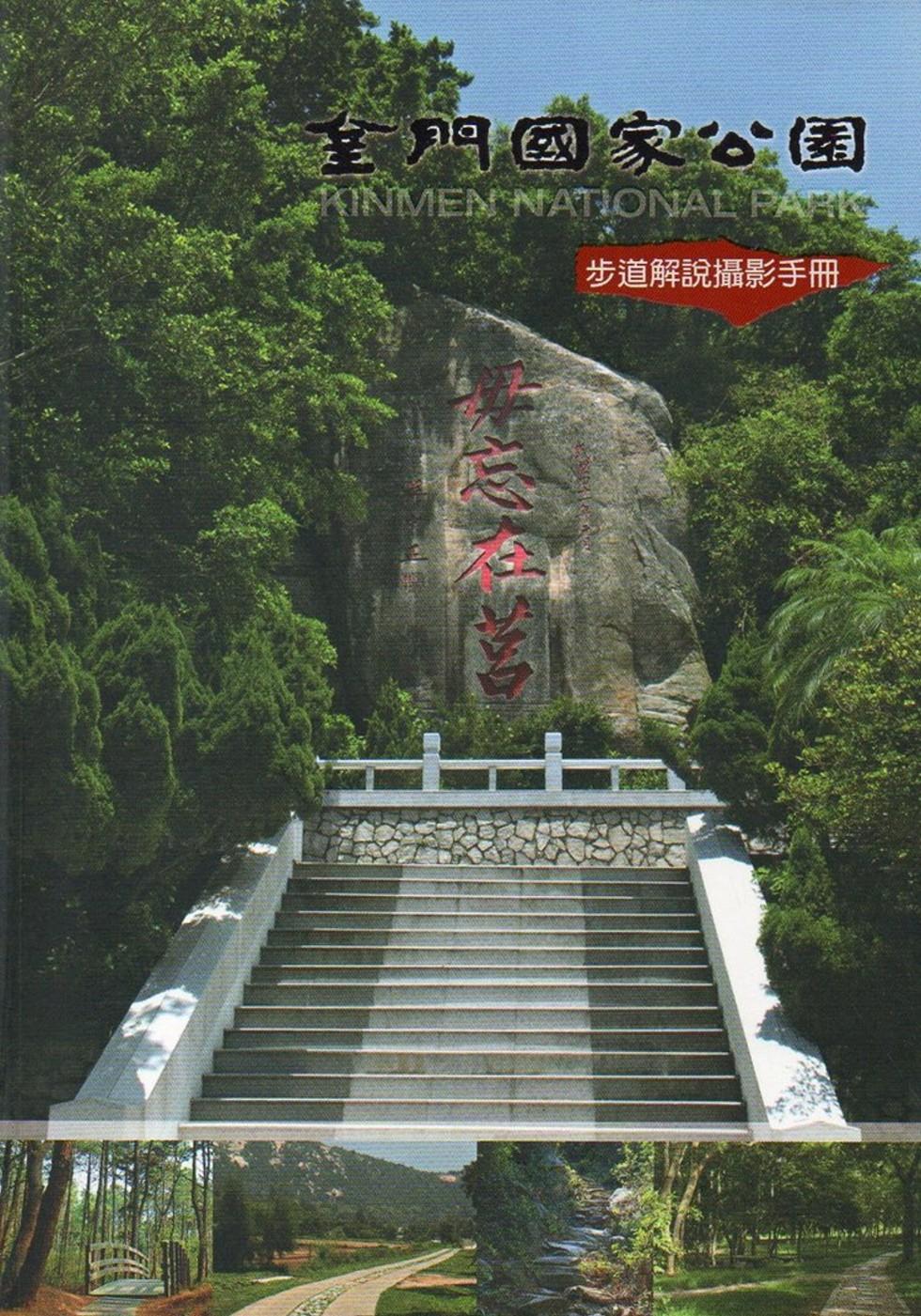 金門國家公園步道解說攝影手冊
