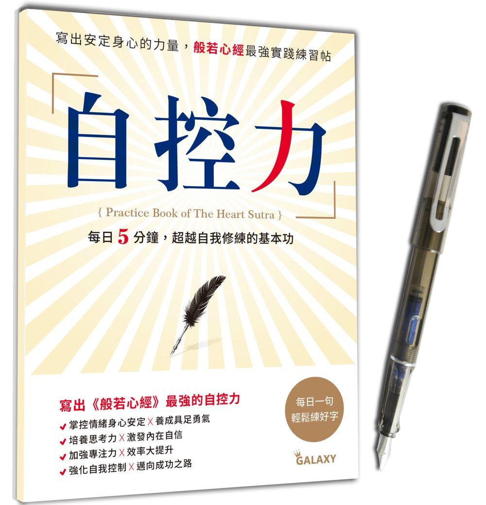 《自控力─寫出安定身心的力量,般若心經最強實踐練習帖》X【GALAXY-星空黑鋼筆】