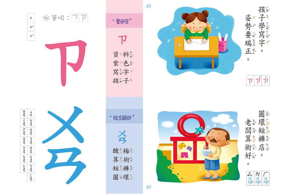 ◤博客來BOOKS◢ 暢銷書榜《推薦》FOOD超人新版兒童正音ㄅㄆㄇ拼音書