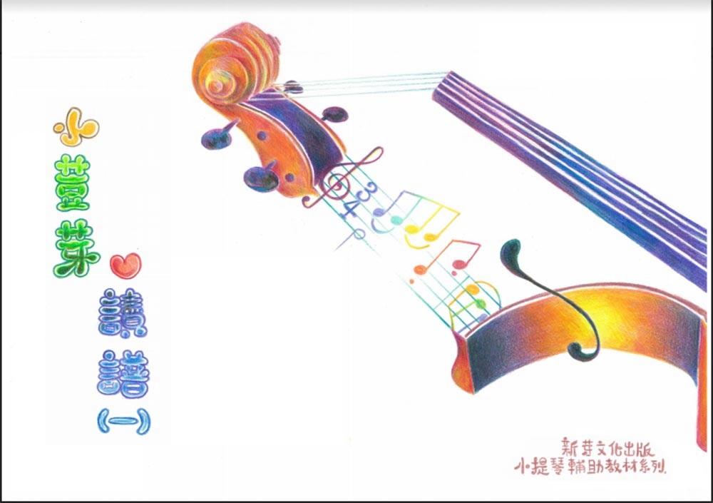 小荳芽愛讀譜(一):初學小提琴的讀奏練習本
