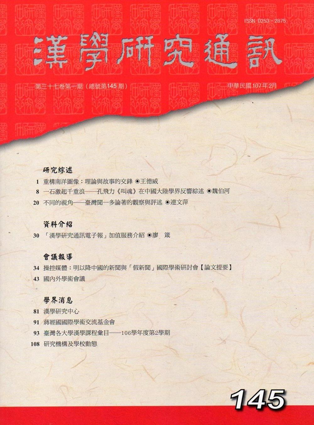 漢學研究通訊37卷1期NO.145(107/02)
