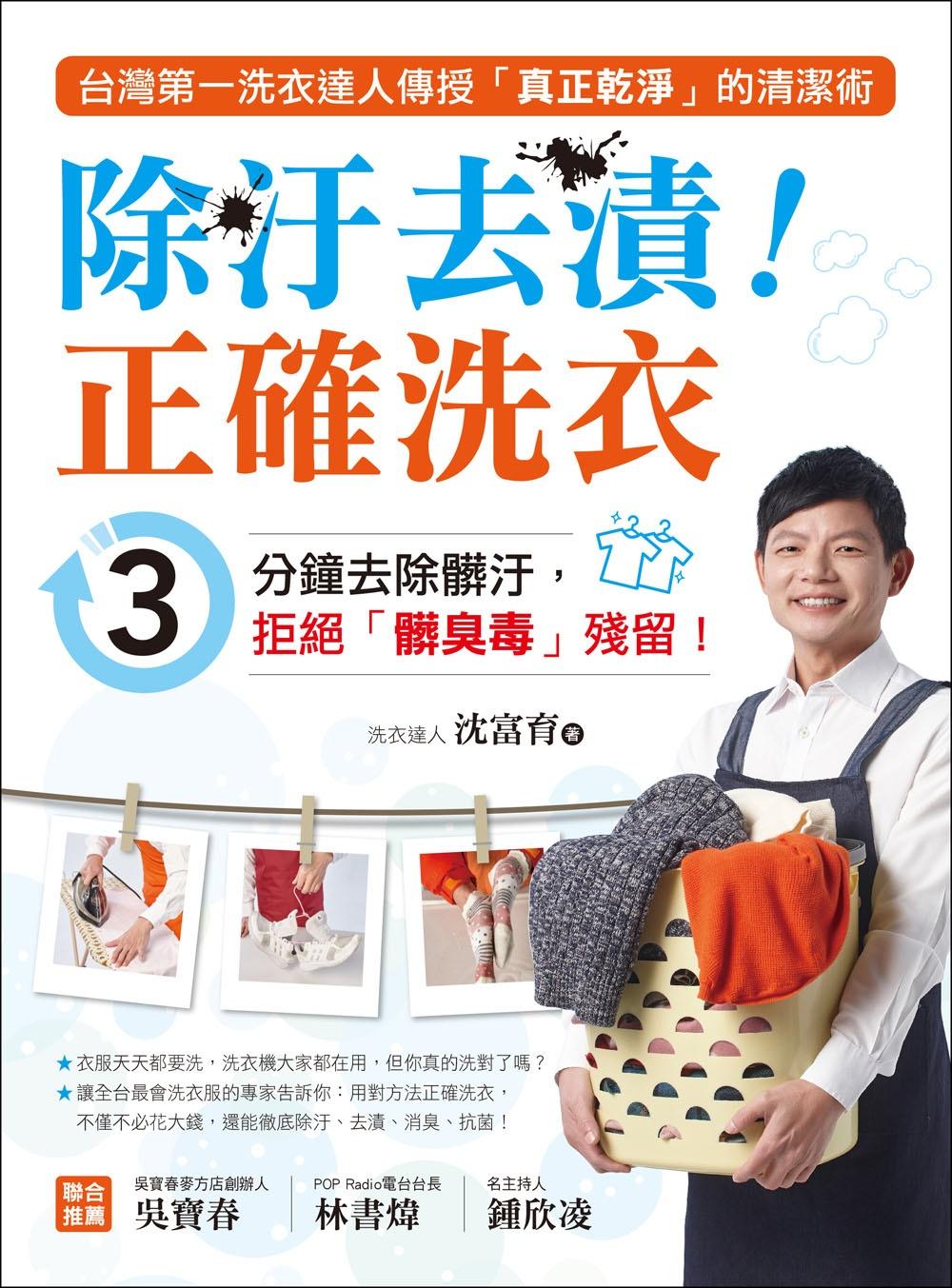 除汙去漬!正確洗衣:台灣第一洗衣達人傳授「真正乾淨」的清潔術,3分鐘去除髒汙,拒絕「髒臭毒」殘留!