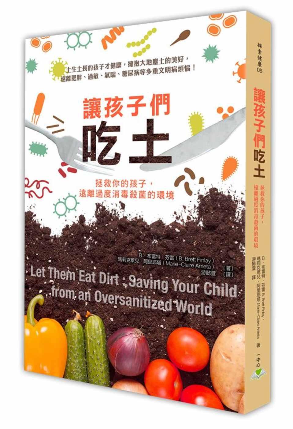 讓孩子們吃土:拯救你的孩子,遠離過度消毒殺菌的環境