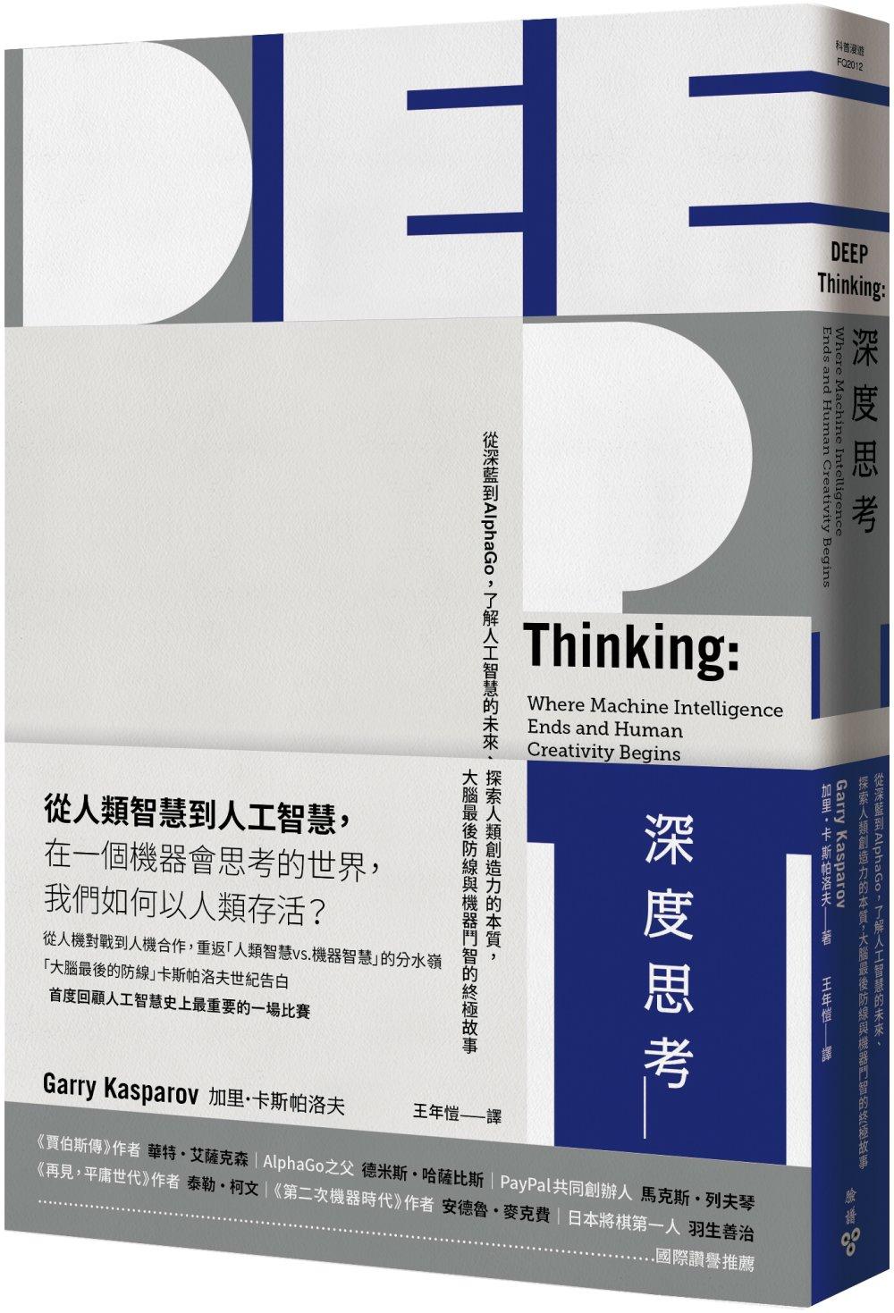 深度思考:從深藍到AlphaGo,了解人工智慧的未來、探索人類創造力的本質,大腦最後防線與機器鬥智的終極故事