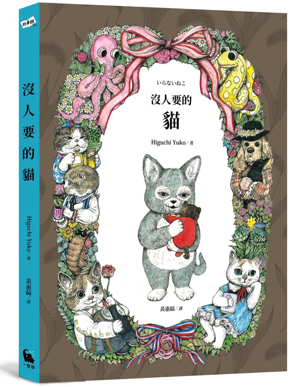 沒人要的貓(隨書附贈中文版獨家Higuchi Yuko經典貓咪書衣海報)