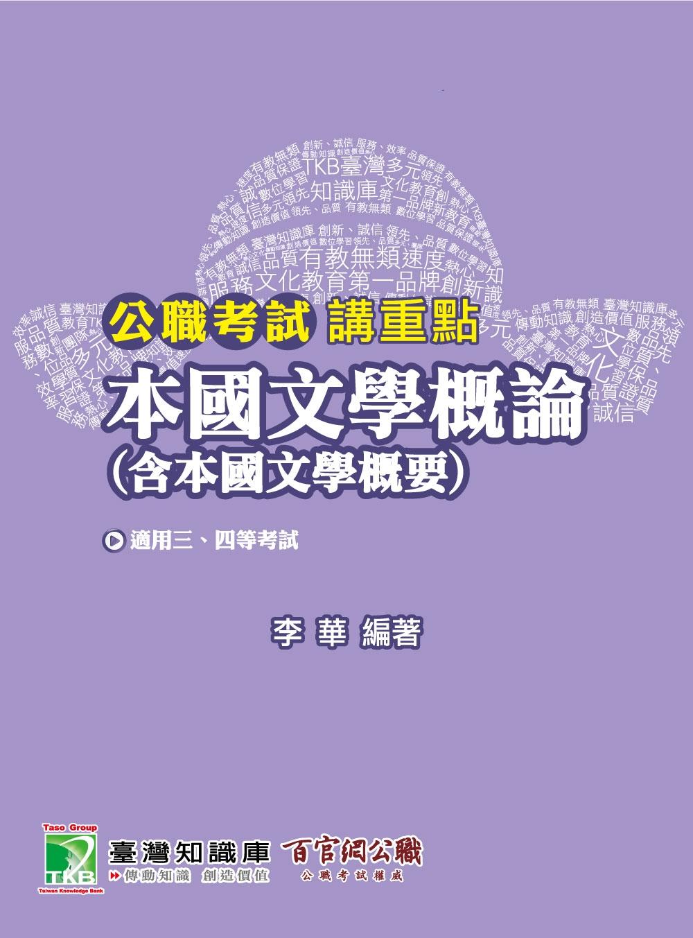 公職考試講重點【本國文學概論】(3版)
