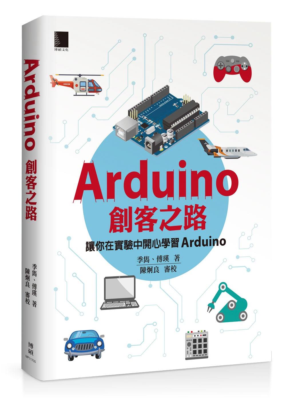 Arduino創客之路