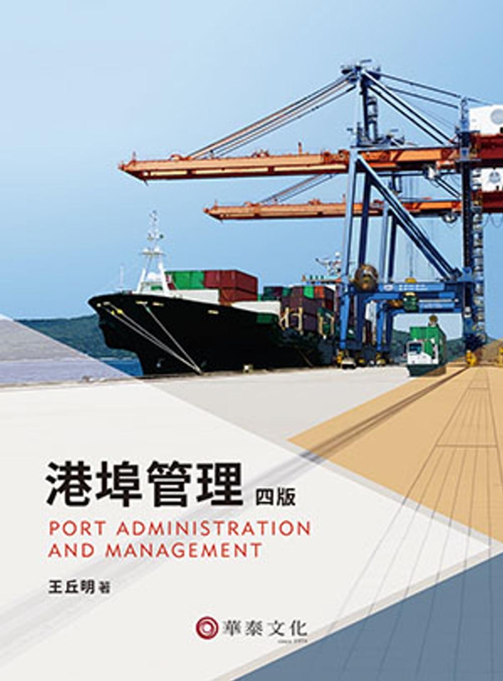 港埠管理(4版)(附有聲Audio CD/軟體CD-ROM光碟)