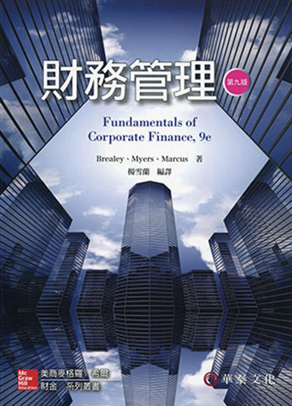 財務管理 (Brealey/Fundamentals of Corporate Finance 9e)