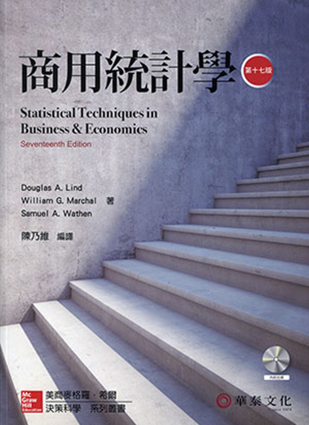 商用統計學 (Lind/Statistical Techniques in Business & Economics 17e)(附有聲Audio CD/軟體CD-ROM光碟)
