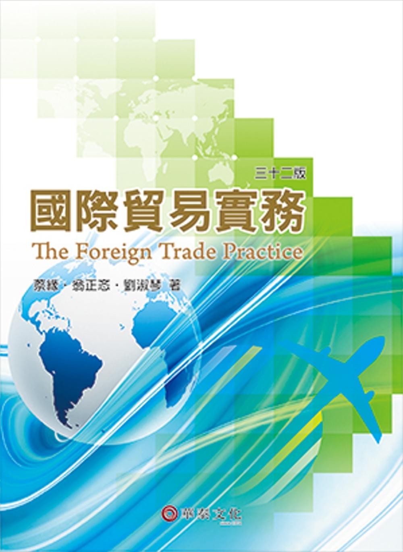 國際貿易實務(32版)