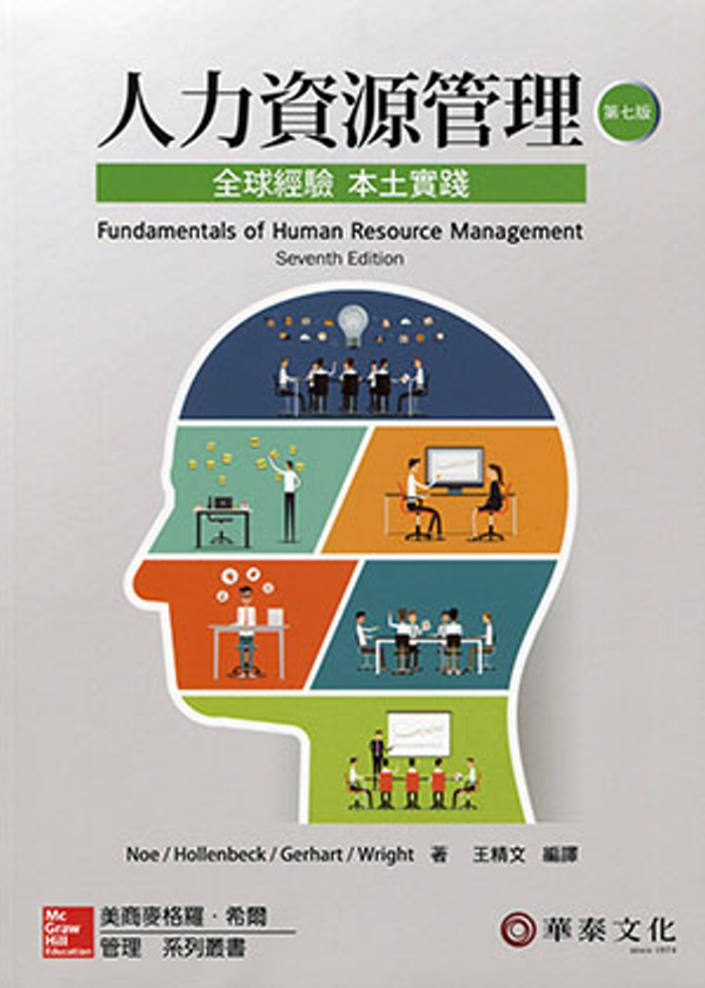 人力資源管理:全球經驗本土實踐(Noe/Fundamentals of Human Resource Management 7e)