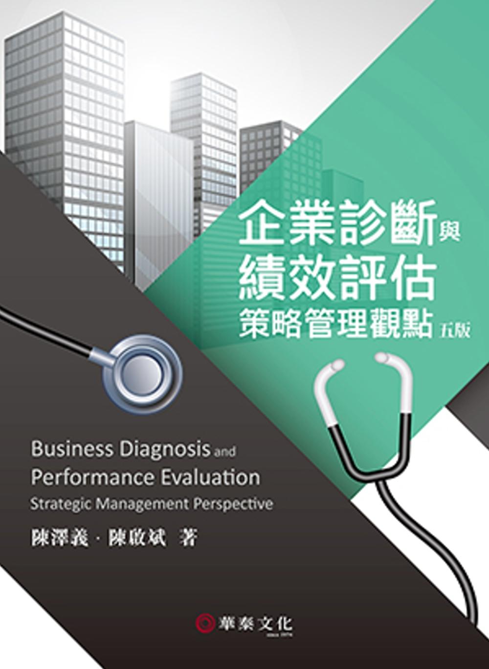 企業診斷與績效評估:策略管理觀點 (5版)