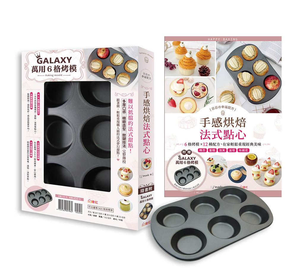 日日の幸福配方手感烘焙法式點心:6格烤模X12種配方,在家輕鬆重現經典美味(附Galaxy萬用六格烤模)