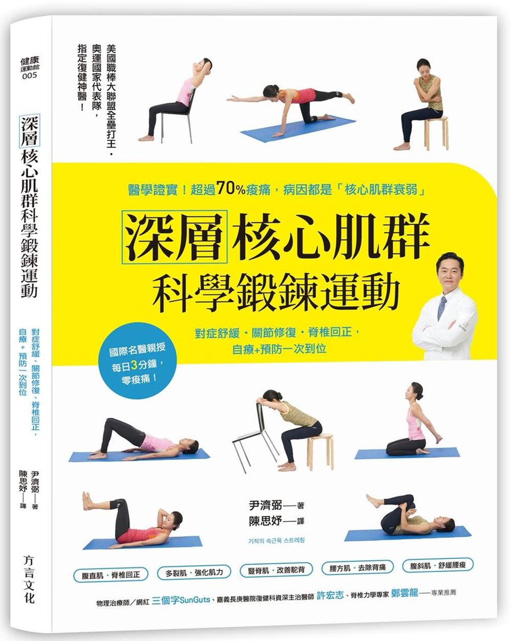深層核心肌群 科學鍛鍊運動:對症舒緩、關節修復、脊椎回正,自療+預防一次到位