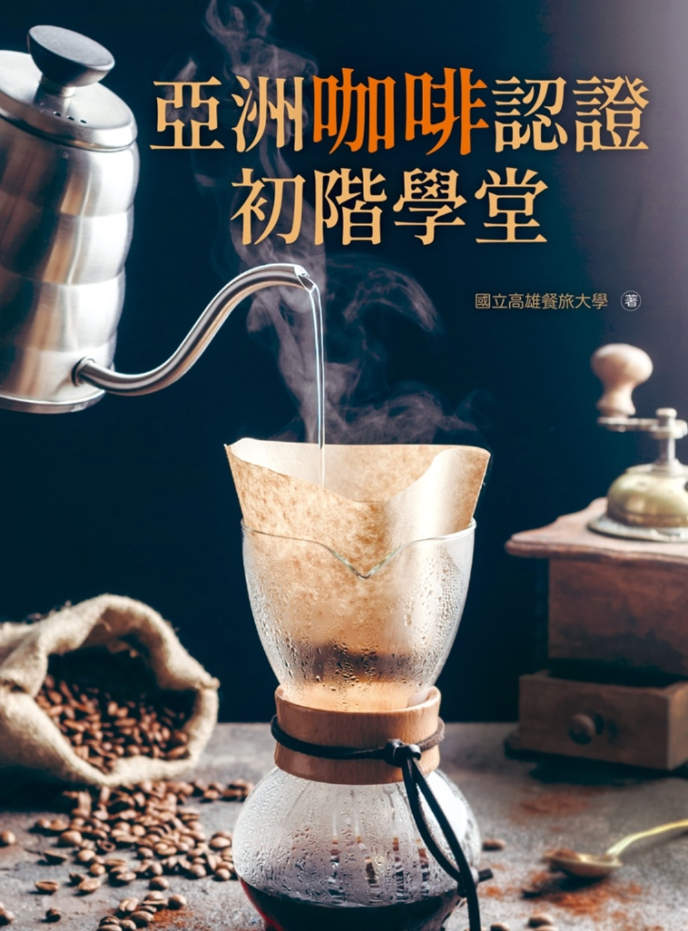 亞洲咖啡認證初階學堂(20K彩圖)