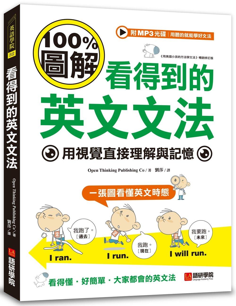 看得到的英文文法:100%圖解,用視覺直接理解與記憶(附文法說明MP3光碟+QR碼線上音檔)