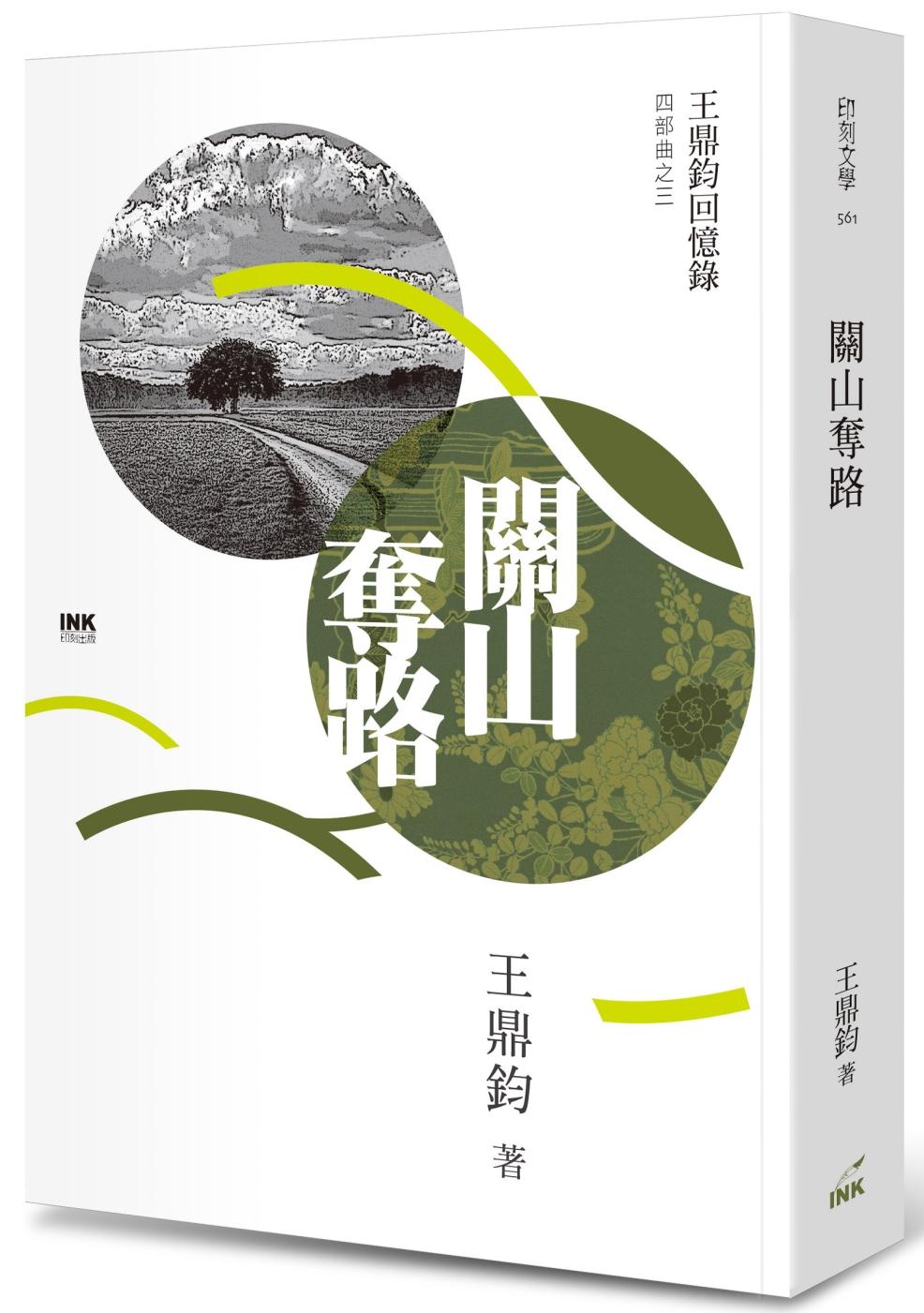 關山奪路:王鼎鈞回憶錄四部曲之三