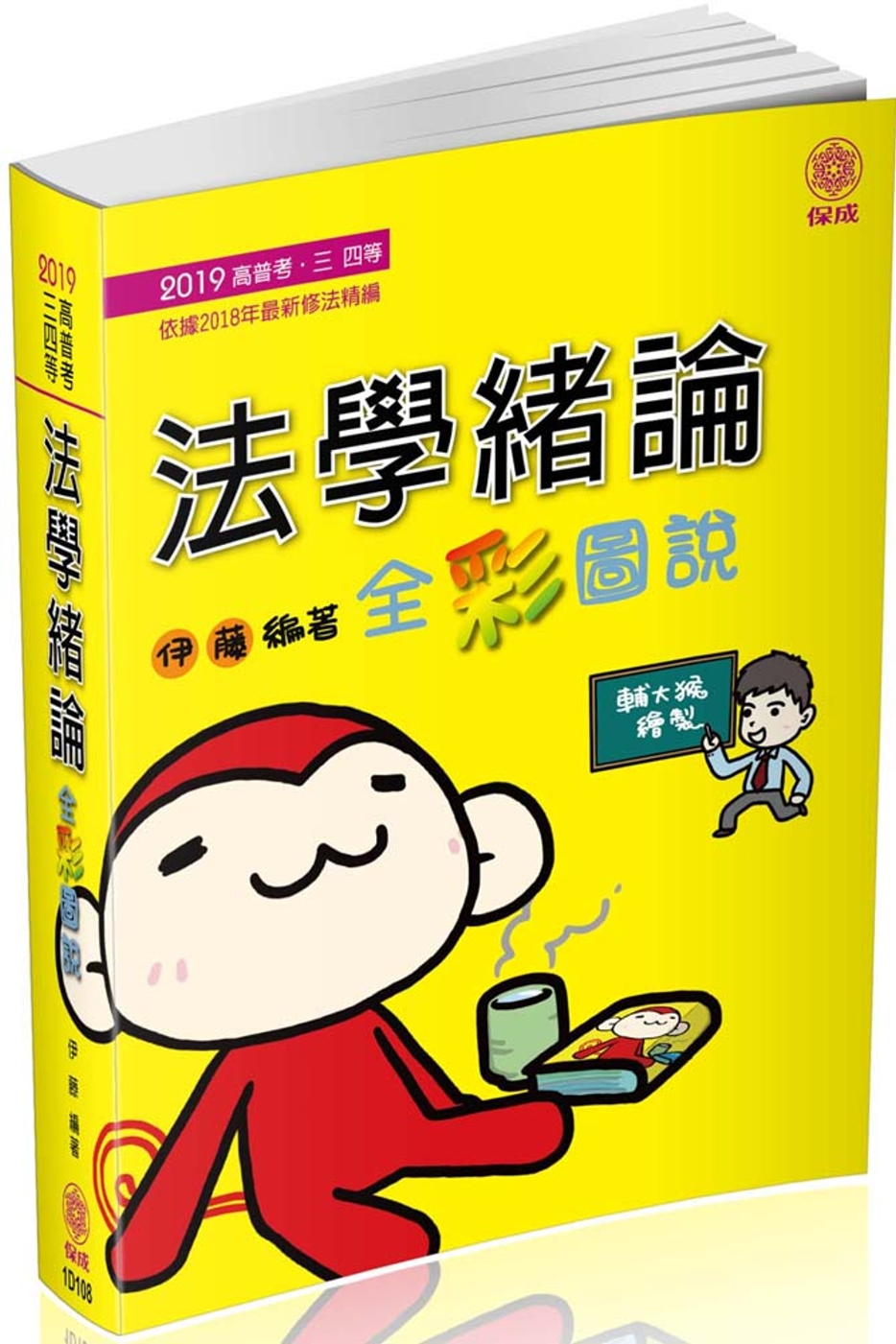 法學緒論-全彩圖說-2019高普考.三四等<保成>(十版)
