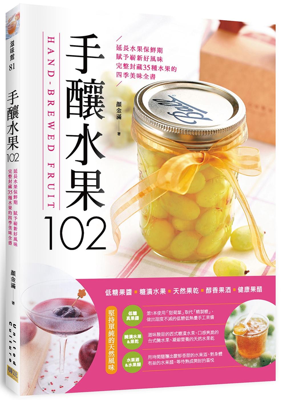 手釀水果102:低糖果醬‧糖漬水果‧天然果乾‧醇香果酒‧健康果醋