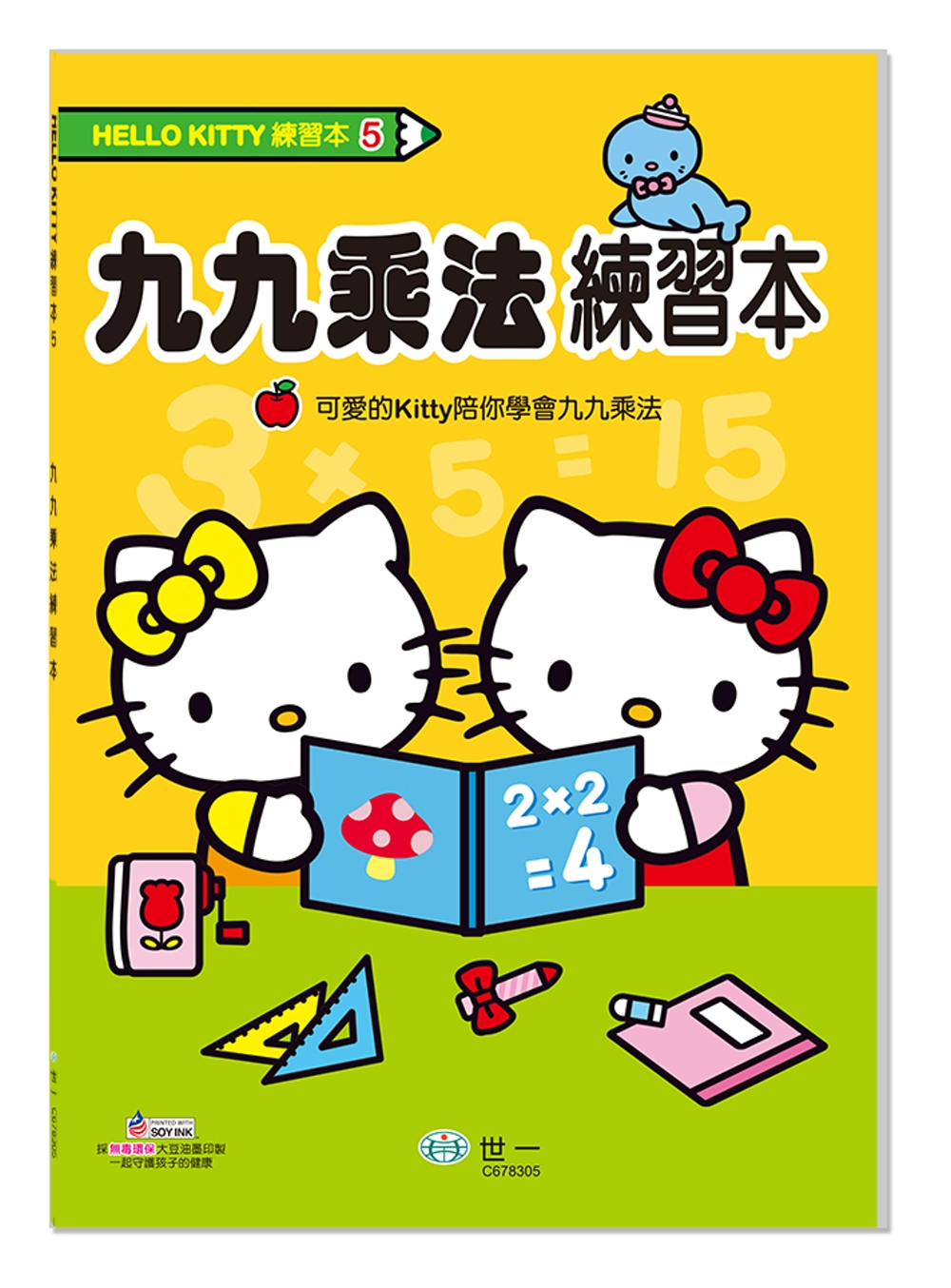 HelloKitty九九乘法練習本