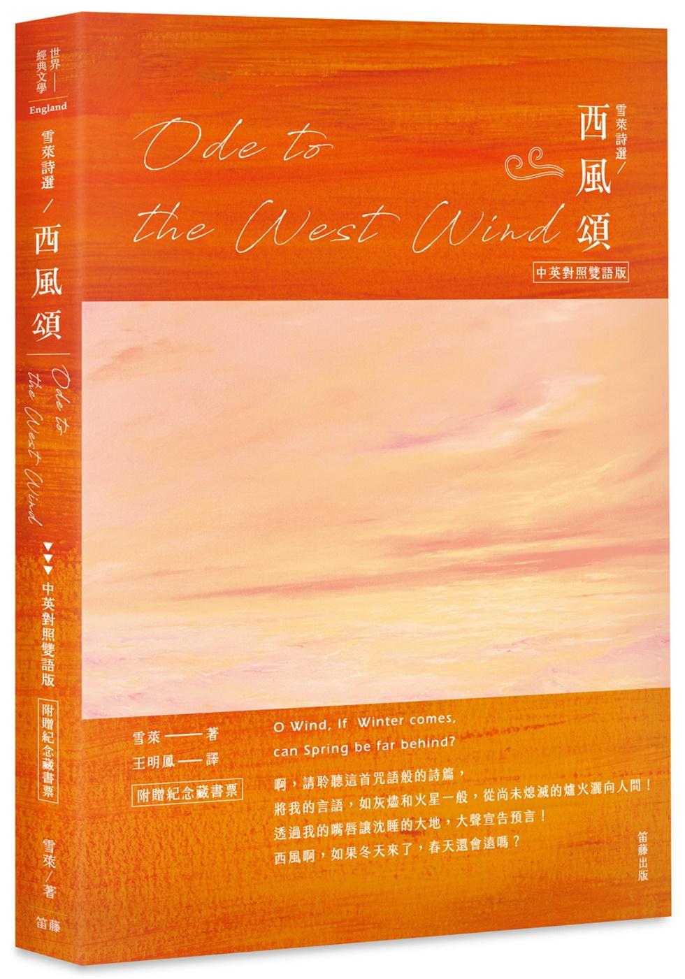 雪萊詩選 西風頌:中英對照雙語版(附贈紀念藏書票)