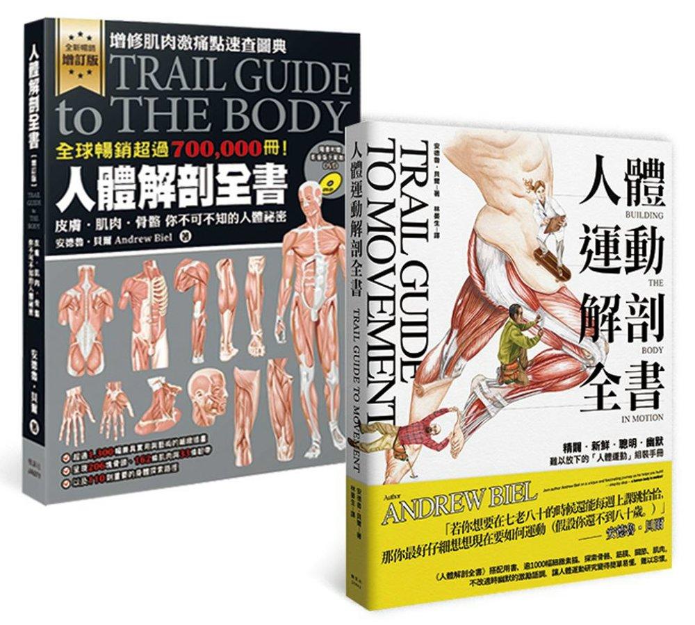 人體解剖套書:《人體解剖全書 增訂版》+《人體運動解剖全書》兩冊合售