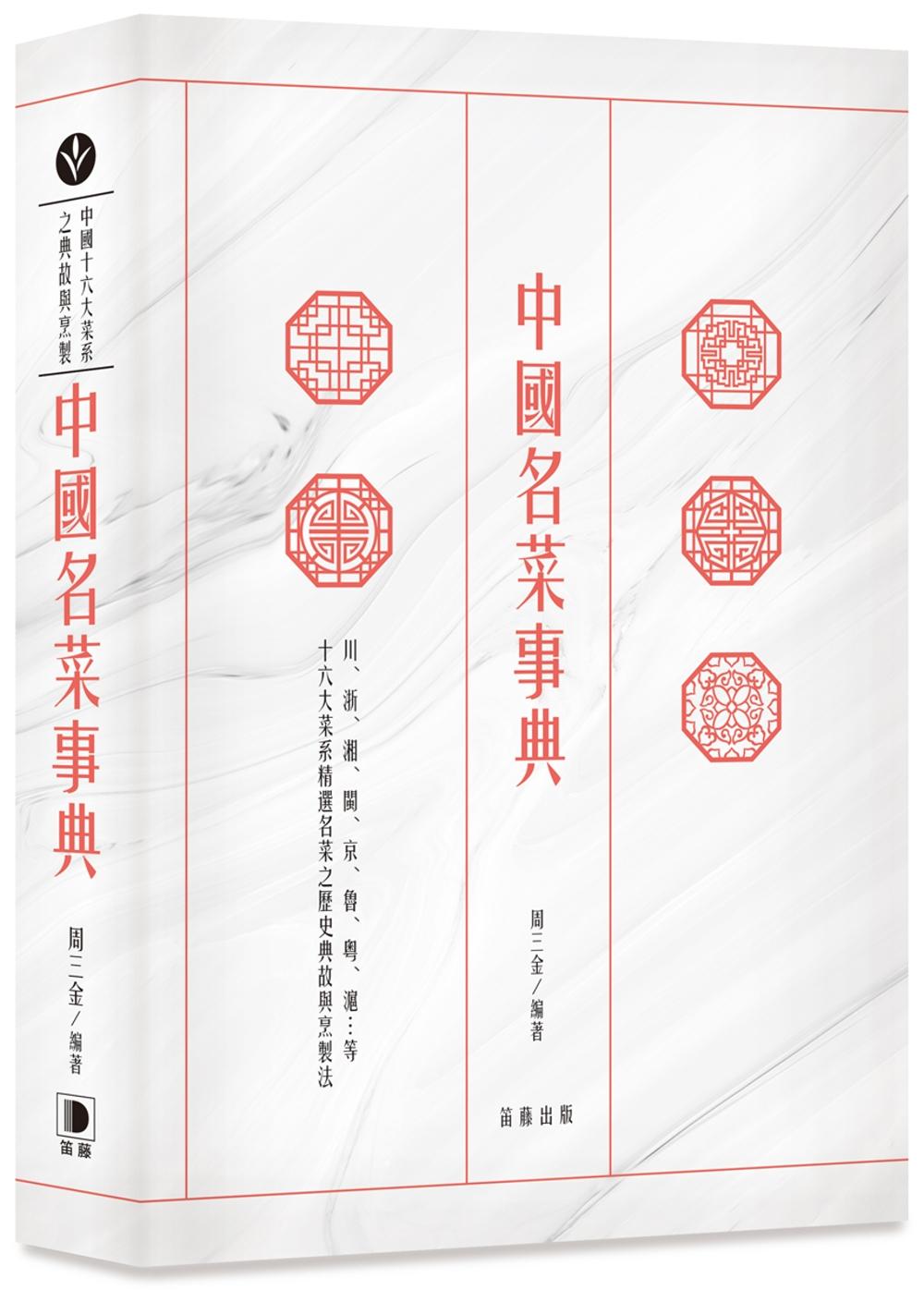 中國名菜事典(二版)