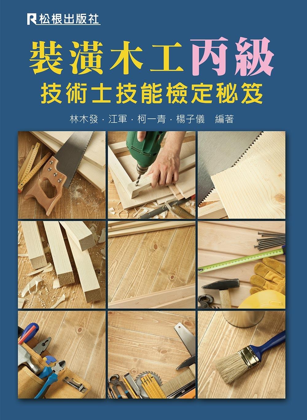 裝潢木工丙級技術士技能檢定秘笈