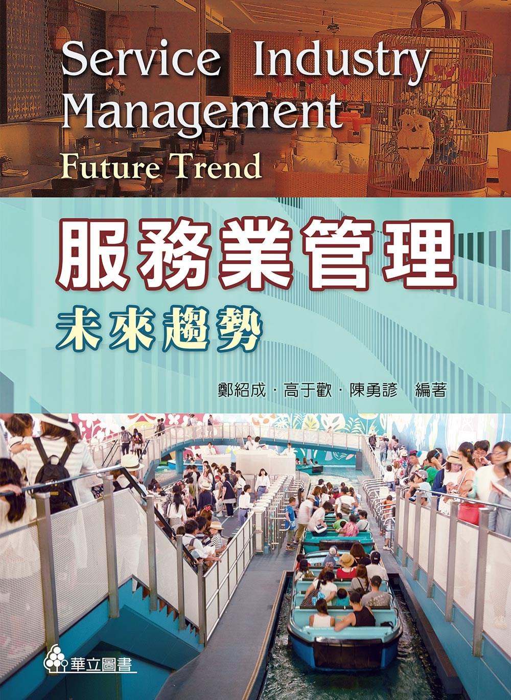 服務業管理(三版):未來趨勢