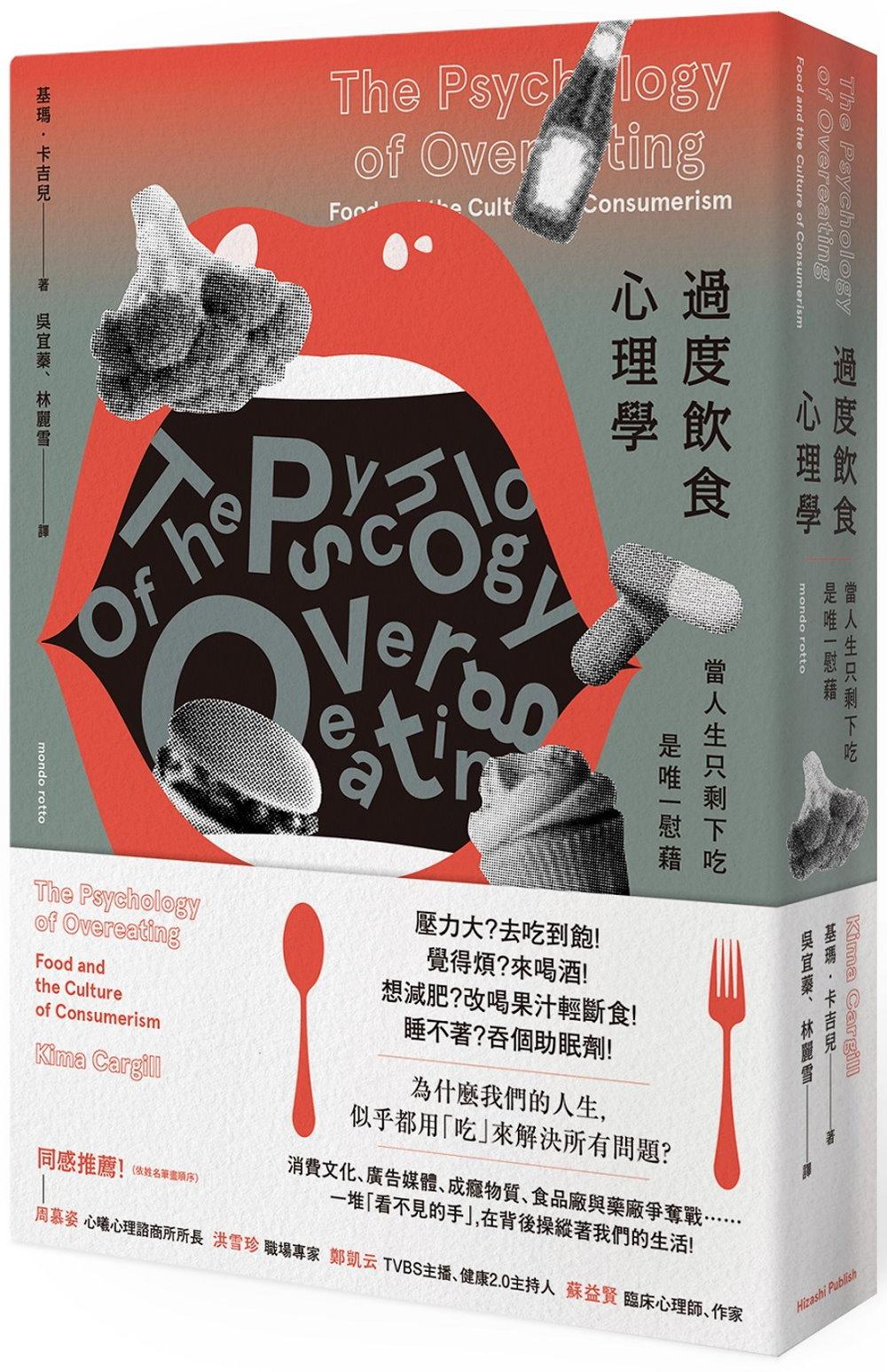 過度飲食心理學:當人生只剩下吃是唯一慰藉